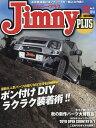 Jimny PLUS (ジムニー・プラス) 2016年 11月号 [雑誌]