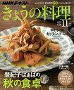 NHK きょうの料理 2016年 11月号 [雑誌]