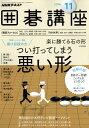 NHK 囲碁講座 2016年 11月号 [雑誌]