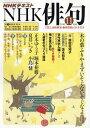 NHK 俳句 2016年 11月号 [雑誌]