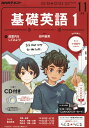 NHK ラジオ 基礎英語1 CD付き 2016年 11月号 [雑誌]