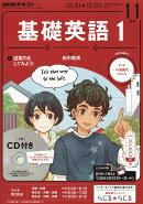 NHK �饸�� ���ñѸ�1 CD�դ� 2016ǯ 11��� [����]