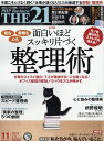 THE 21 (ザ ニジュウイチ) 2016年 11月号 [雑誌]