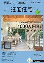SUUMO注文住宅 千葉で建てる 2016年 秋冬号 [雑誌]