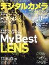 デジタルカメラマガジン 2016年 11月号 [雑誌]