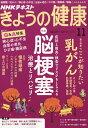 NHK きょうの健康 2016年 11月号 [雑誌]