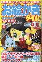 お絵かきタイム Vol.33 2016年 11月号 [雑誌]