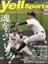 Yell sports (�����륹�ݡ���) ��� Vol.4 2016ǯ 11��� [����]