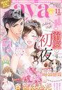 Young Love Comic aya (ヤング ラブ コミック アヤ) 2016年 11月号 [雑誌]