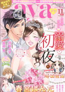 Young Love Comic aya (��� ��� ���ߥå� ����) 2016ǯ 11��� [����]