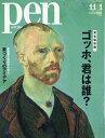 Pen (ペン) 2016年 11/1号 [雑誌]