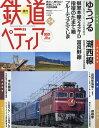 週刊 鉄道ペディア 2016年 11/1号 [雑誌]