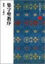 中国法書ガイド(16) 集字聖教序