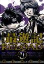 文庫版 最遊記RELOAD(1) (IDコミックス ZERO...