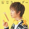 君恋カレンダー(初回生産限定盤 CD+DVD)