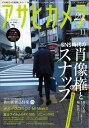 アサヒカメラ 2016年 11月号 [雑誌]