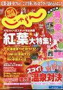 関西・中国・四国じゃらん 2016年 11月号 [雑誌]
