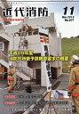 近代消防 2016年 11月号 [雑誌]