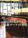 月刊 ホテル旅館 2016年 11月号 [雑誌]