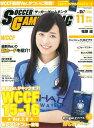 サッカーゲームキング 2016年 11月号 [雑誌]