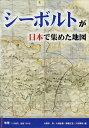 シーボルトが日本で集めた地図 2016年 11月号 [雑誌]