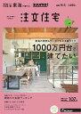 SUUMO注文住宅 東海で建てる 2016年 秋冬号 [雑誌]