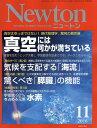 Newton (ニュートン) 2016年 11月号 [雑誌]