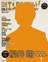日経エンタテインメント!増刊 ワイド版 2016年 11月号 [雑誌]