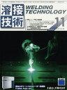 溶接技術 2016年 11月号 [雑誌]