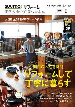 SUUMO (スーモ) リフォーム実例&会社が見つかる本 関西版 AUTUMN.2016 [雑誌]
