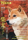 wan (ワン) 2016年 11月号 [雑誌]