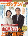 NHK ためしてガッテン 2016年 11月号 [雑誌]