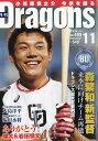 月刊 Dragons (ドラゴンズ) 2016年 11月号 [雑誌]