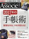 日経ビジネス Associe (アソシエ) 2016年 11月号 [雑誌]
