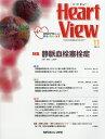 Heart View (ハート ビュー) 2016年 11月号 [雑誌]