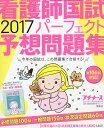 プチナース増刊 看護師国試2017パーフェクト予想問題集 2016年 11月号 [雑誌]