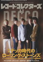 レコード・コレクターズ 2016年 11月号 [雑誌]