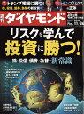週刊 ダイヤモンド 2016年 11/26号 [雑誌]