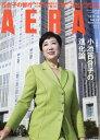 AERA (アエラ) 2016年 11/14号 [雑誌]