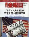 週刊 金曜日 2016年 11/25号 [雑誌]