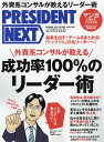 PRESIDENT NEXT (プレジデントネクスト) vol.20 プロジェクトマネジメント 2016年 11/15号 [雑誌]