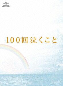 100回泣くこと Blu-ray&DVD愛蔵版【初回限定生産】【Blu-ray】 [ 大倉…...:book:16722471