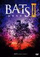 BATS2 蝙蝠地獄