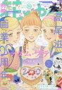 別冊 花とゆめ 2016年 11月号 [雑誌]
