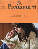 & Premium (����� �ץ�ߥ���) 2016ǯ 11��� [����]