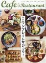 Cafe & Restaurant (カフェ アンド レストラン) 2016年 11月号 [