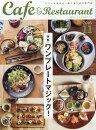 Cafe & Restaurant (���ե� ����� �쥹�ȥ��) 2016ǯ 11��� [����]