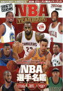 2016-2017 NBA YEAR BOOK (���̥ӡ����������䡼���֥å�) 2016ǯ 11��� [����]