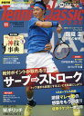 Tennis Classic Break (テニスクラシックブレイク) 2016年 11月号 [雑誌]