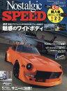 Nostalgic Speed (�Υ����른�å� ���ԡ���) Vol.11 2016ǯ 11��� [����]